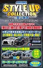 3/11-12はカルバン富山本店にてイベント出展いたします!