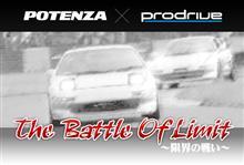 20170311 POTENZA & Prodrive CUP Rd.1 in TC1000