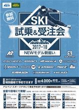 2016-17 スキーレポ vol.22 (キロロ アルペングループ試乗会)