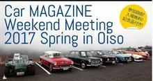 カーマガジン誌のWeekend Meeting 2017