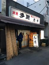 横須賀 老舗 焼き鳥屋へ