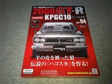 週刊ハコスカGTR Vol.94