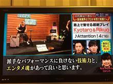 Kyotaro & Rikuo