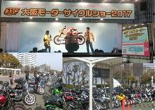 大阪モーターサイクルショー2017@インテックス大阪