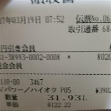 奈良ラーメンオフ疲れ・・・