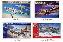 箱を開けたら(15)・・・4社の 1/72  B-17G を比較