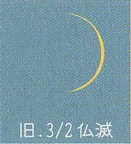 月暦 3月29日(水)