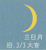 月暦 3月30日(木)