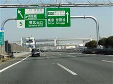 首都高 横浜北線(港北→生麦)を走る