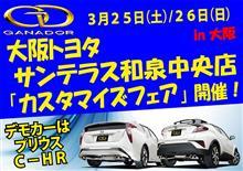 大阪トヨタ イベントにガナドールも出展します! デモカーのC-HR初登場です!