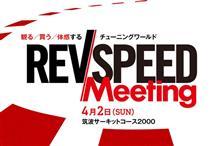 【イベント情報】レブスピードミーティング in 筑波サーキット 4月2日(日) に出展!