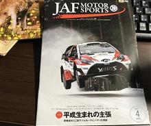 2016年 JAF地方選手権上位入賞者