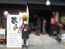 第10回 渡辺酒造店 蓬莱蔵祭り 2日目に参加