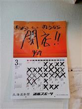 『ちゃーしゅう工房』28日でついに閉店します(((((*ノДノ)えーん