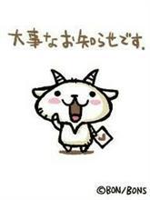 【グループ発足のお知らせ】