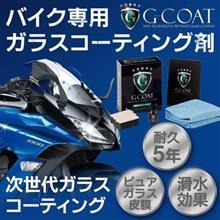 G-COAT バイク用ガラスコーティング剤