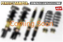20系パーフェクトダンパー【2017年・4月】 NEWタイプ登場