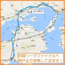 2017/03/24 今夜から四国♪in高知県へバスケの大会に行ってきます♪