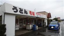 昭和のにおいを漂わすうどん・ハンバーガー自販機 阿久根商店へ行って来た