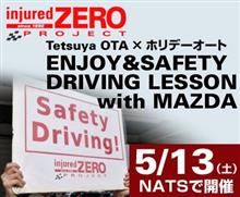【申込み開始】5月13日NATS開催、ホリデーオート&マツダとコラボ!ドライビングレッスン開催