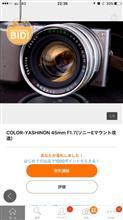 ヤシノン 45mm F1.7