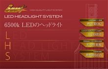 みんから限定 LEDヘッドライト返金保証キャンペーン!