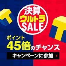 決算ウルトラセール28日まで!エムラインヤフーショッピング店(^^)v