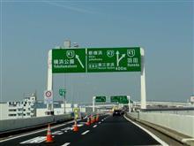 大黒PA から 首都高横浜北線(生麦→港北)へ