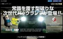 みんカラ:LED・HID特集【ShareStyle】
