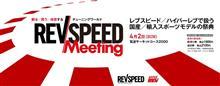 【追記有り】4月2日(日)REVSPEED Meeting in筑波2000へ出展いたします!