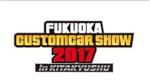 福岡カスタムカーショー