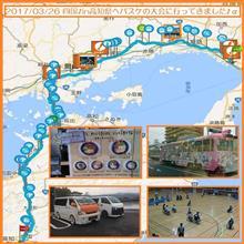 2017/03/26 四国♪in高知県へバスケの大会に行ってきました♪+α