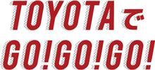 トヨタ店 70周年とリーダーズ2