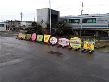 伊勢鉄道30周年