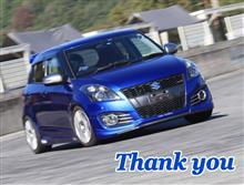 『感謝』  -The last blog-