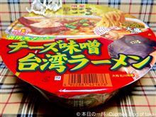 明星食品「明星 麺屋こころ監修 チーズ味噌台湾ラーメン 大盛」