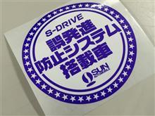 安全対策 ブレビスにSドライブ取り付け!