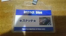 青色車のツーリング