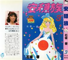 朝日新聞「辻本は幼稚園に行っていない」、とくダネ!おずらは辻本擁護。