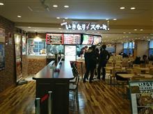 キャンセル待ち中にランチ。 空港に「いきなりステーキ」が出来ていた