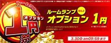 【シェアスタイル】オプション1円祭り日付変わって30日AM9:59まで!!楽天!!ルームランプオプション1円祭り開催中♬