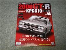 週刊ハコスカGTR Vol.96