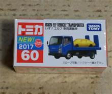 トミカ No.60 いすゞ エルフ 車両運搬車