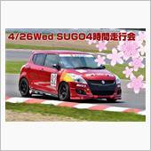 4月26日(水)SUGO思い ...