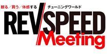 REV SPEED ミーティング 2017 いよいよ、今週末です!!