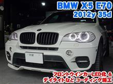 BMW X5(E70) フロントウインカーLED化とコーディング施工