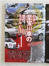 03/31 日本の至宝10車の歴代モデルNo.1&ワーストモデル━━━━━━(゚∀゚)━━━━━━ !!!!!!!