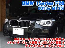 大分県よりご来店!BMW 1シリーズ(F20) 純正クルーズコントロールスイッチ装着&AVインターフェース交換&LEDバルブ装着とコーディング施工