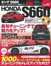 ハイパーレブVol.217 HONDA S660   3/31  発売