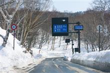 志賀草津道路、2017年開通は4月21日午前10時